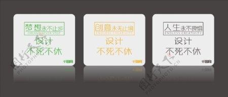千图网鼠标垫设计系列