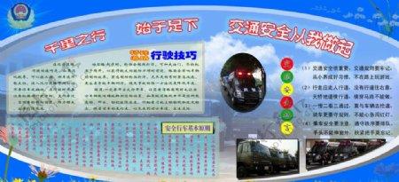 武警部队交通安全宣传