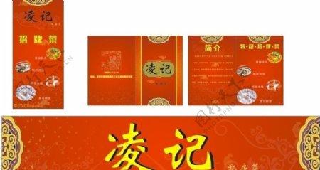 凌记私房菜x展架广告牌菜谱图片