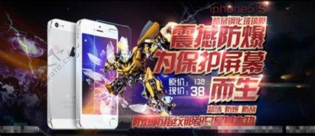 iphone5S钢化玻璃膜