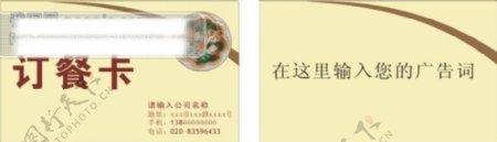 餐饮行业名片设计模板下载cdr名片模版源文件