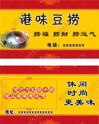 港味豆捞休闲火锅经典名片设计