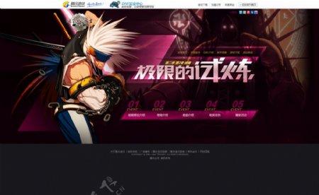 游戏网站的专题设计