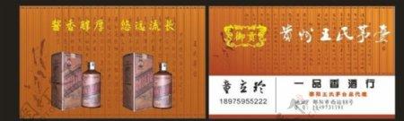 烟酒名片卡片图片