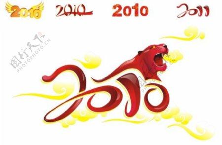 2010虎