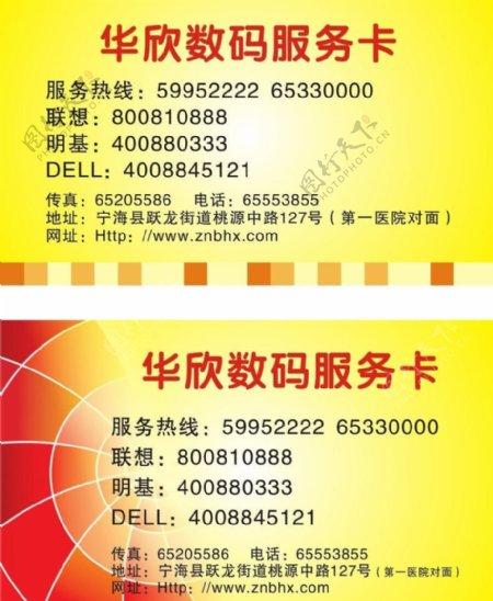 数码服务卡图片