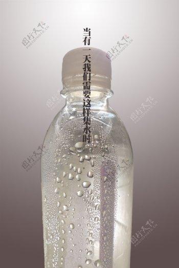珍惜水资源图片