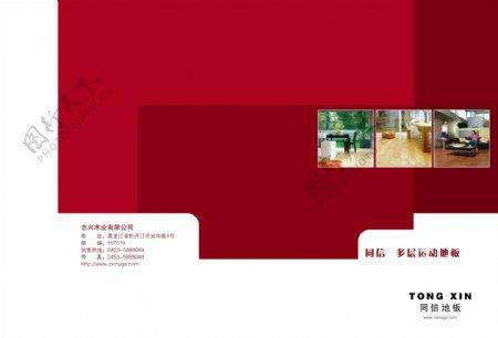 企业地板画册封面设计
