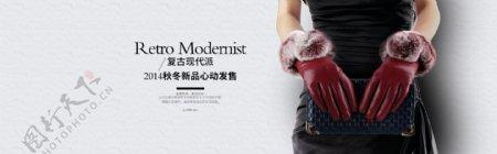 女式真皮手套海报