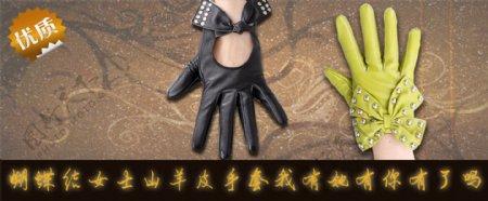 羊皮手套海报设计
