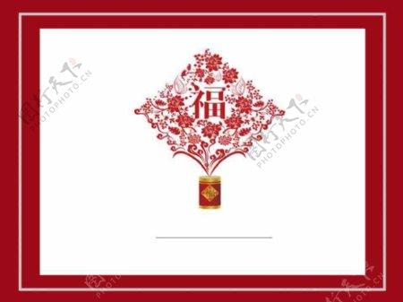 春节剪纸ppt模板