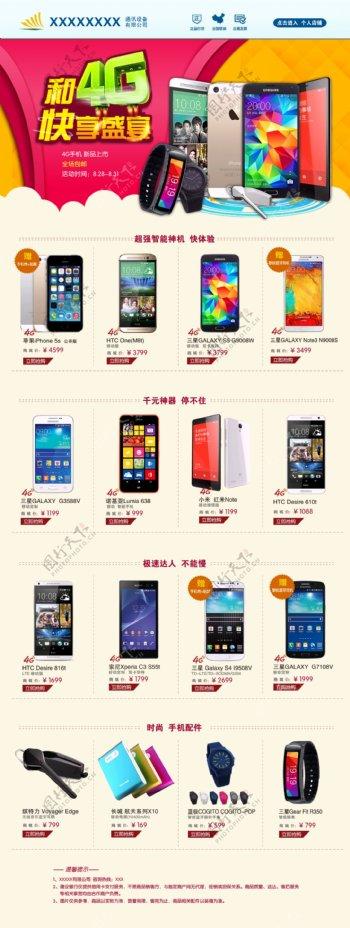 4G手机专题