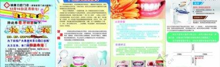 牙齿宣传单图片
