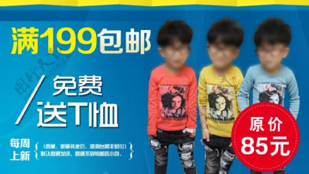 男童装淘宝海报设计图片