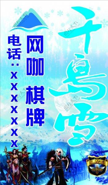 千岛雪网咖棋牌茶楼路牌站牌图片
