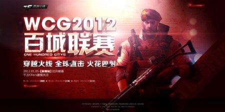游戏主题banner图片