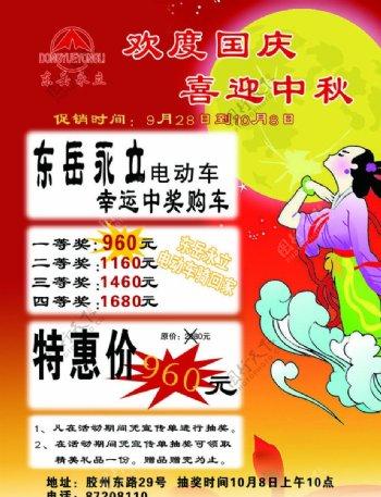 中秋国庆电动车特惠活动节日宣传嫦娥图片