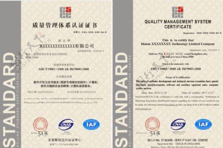 ISO质量管理体系认证证书图片