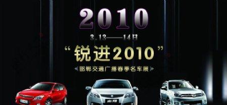 2010锐进2010图片