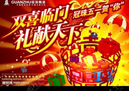 冠珠陶瓷宣传彩页高清晰版图片