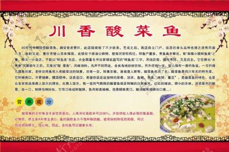 川香酸菜鱼图片