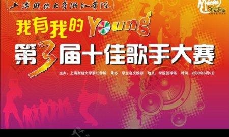 上海财经大学浙江学院舞台背景图片