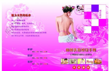 美容院画册封面设计图片