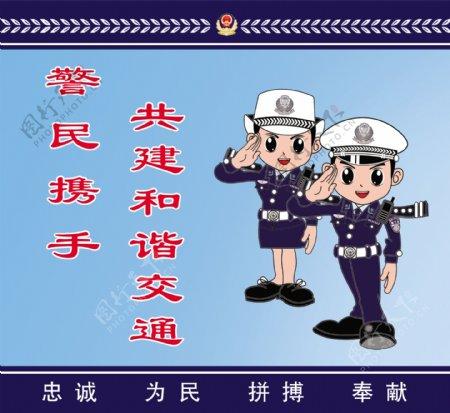 警察展板图片