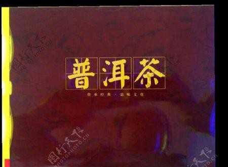 普洱茶木盒图片