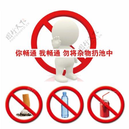 卫生间禁止牌图片