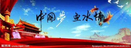 中国梦鱼水情喷绘图片