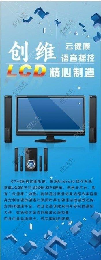 创维电视x展板图片