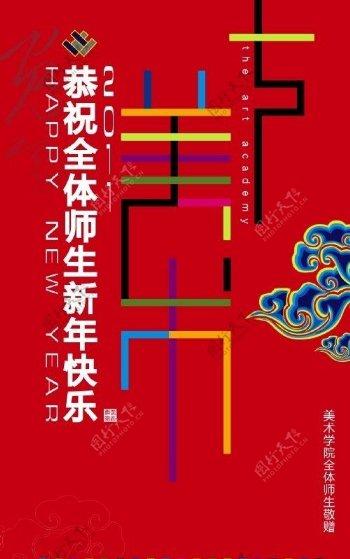 新年祝福海报图片