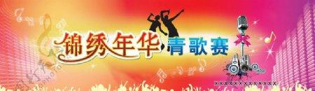 锦绣年华青歌会背景展板图片