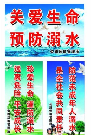 预防溺水图片