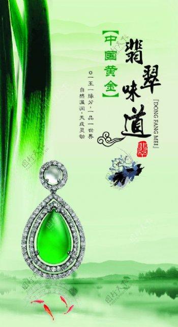 翡翠珠宝海报图片