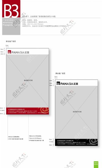 泛亚信息技术江苏有限公司图片