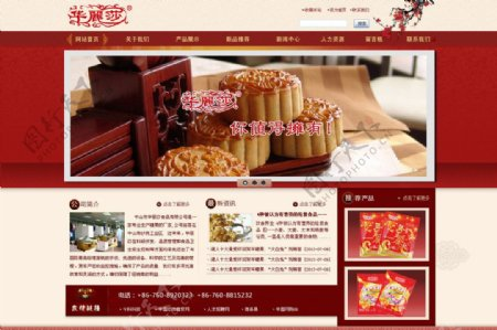食品中文模板图片