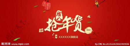 天猫年货春节图片