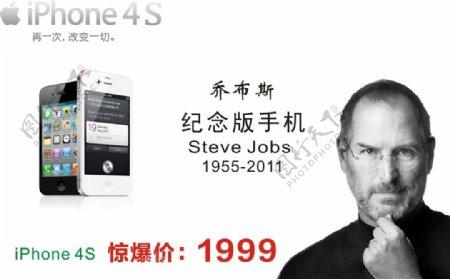 苹果iPhone4S图片