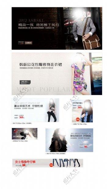 服装广告服装素材图片