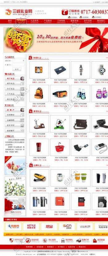 礼品商城网站模板图片