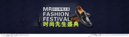 海报淘宝时尚盛典皮鞋fashion图片