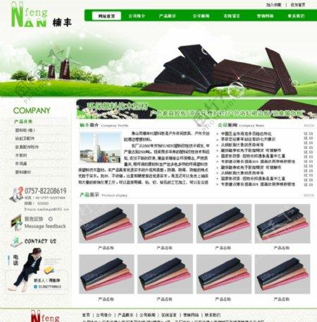 网页模板整站模板中文模板图片
