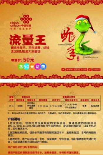 中国联通联通流量王图片