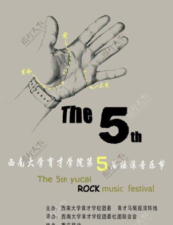 摇滚音乐节海报图片