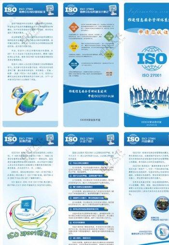 ISO认证三折页图片