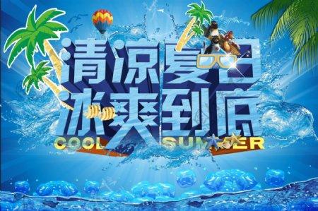 清凉夏日宣传海报图片