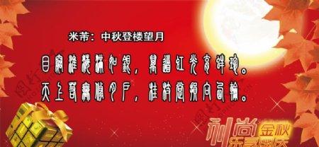 中秋望月海报图片