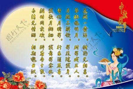 中秋佳节吃月饼海报图片
